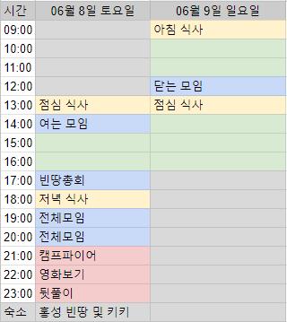 캠프 시간표 (여는 모임에서 얘기해서 변경될 수 있습니다.)